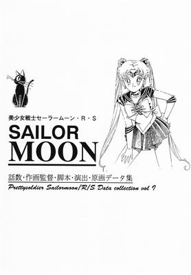 Sailor-moon-soldier-iv-03