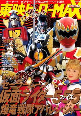 Toei-hero-max-vol7-01