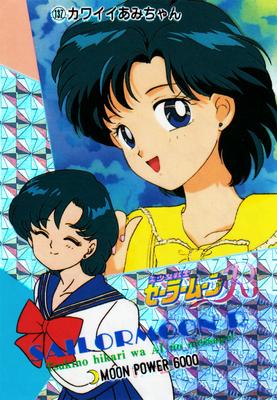 Sailor-moon-r-pp3b-07