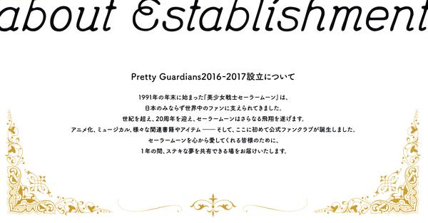 Sailor-moon-fanclub-letter-vol01-04