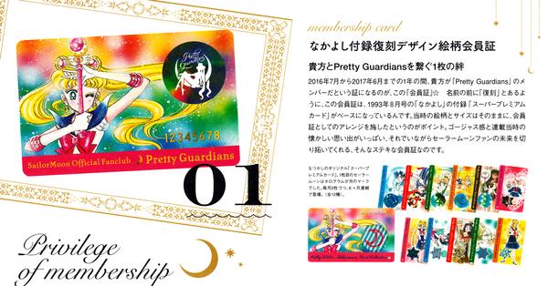 Sailor-moon-fanclub-letter-vol01-05