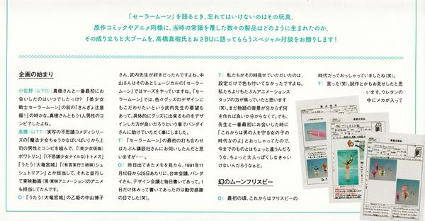 Sailor-moon-fanclub-letter-vol01-08