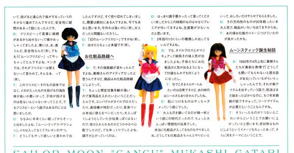 Sailor-moon-fanclub-letter-vol01-09
