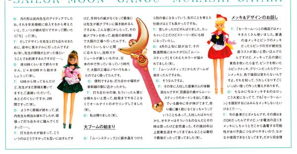 Sailor-moon-fanclub-letter-vol01-10