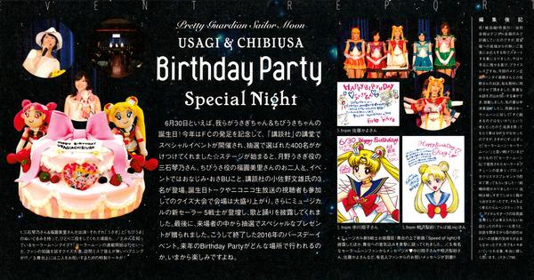 Sailor-moon-fanclub-letter-vol01-12