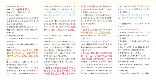 Sailor-moon-fanclub-letter-vol02-04