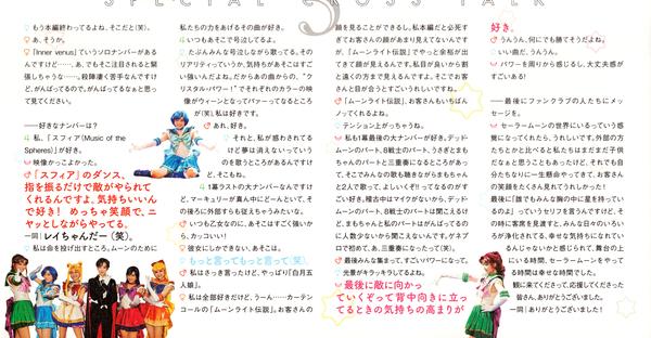 Sailor-moon-fanclub-letter-vol02-06