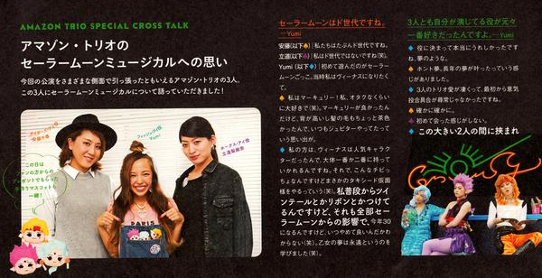 Sailor-moon-fanclub-letter-vol02-11
