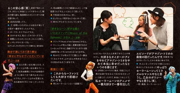 Sailor-moon-fanclub-letter-vol02-12