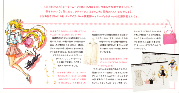 Sailor-moon-fanclub-letter-vol03-04