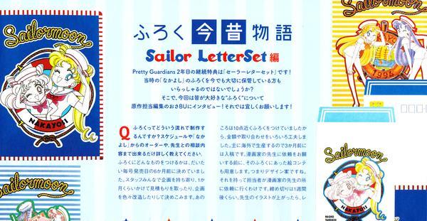 Sailor-moon-fanclub-letter-vol03-09