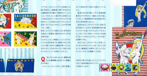 Sailor-moon-fanclub-letter-vol03-10