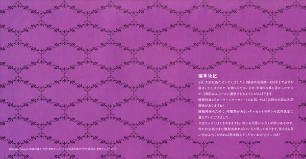 Sailor-moon-fanclub-letter-vol03-12