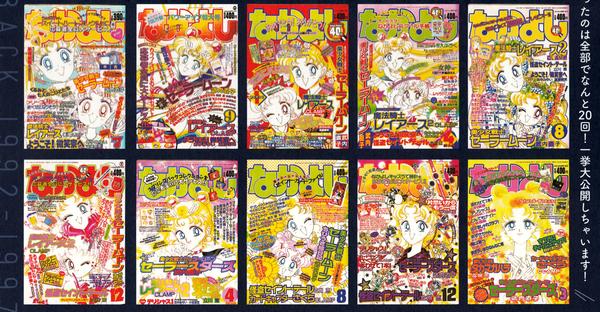 Sailor-moon-fanclub-letter-vol04-04