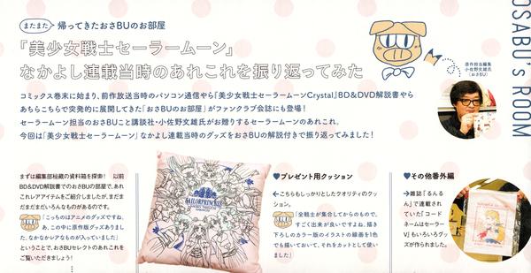 Sailor-moon-fanclub-letter-vol04-05
