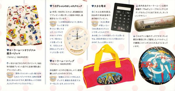 Sailor-moon-fanclub-letter-vol04-06