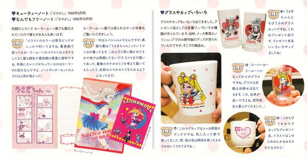Sailor-moon-fanclub-letter-vol04-07