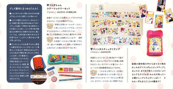 Sailor-moon-fanclub-letter-vol04-08