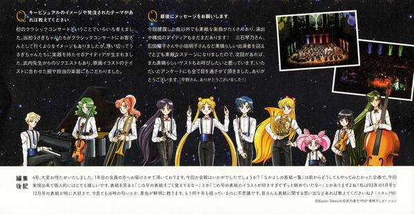 Sailor-moon-fanclub-letter-vol04-12