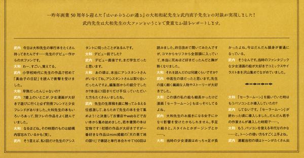 Sailor-moon-fanclub-letter-vol05-04