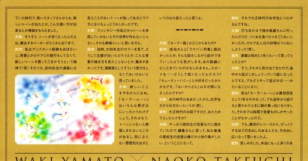 Sailor-moon-fanclub-letter-vol05-05