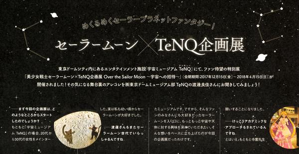 Sailor-moon-fanclub-letter-vol05-08