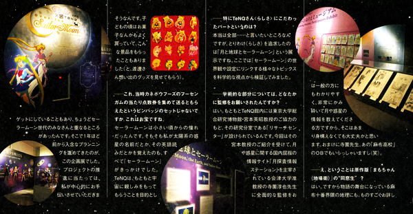 Sailor-moon-fanclub-letter-vol05-09