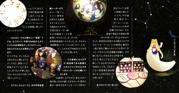 Sailor-moon-fanclub-letter-vol05-10