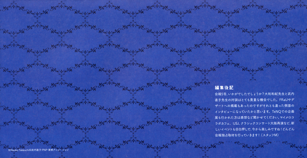 Sailor-moon-fanclub-letter-vol05-11