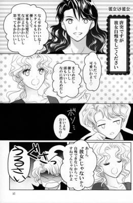 Doujinshi-cross-4x4-57