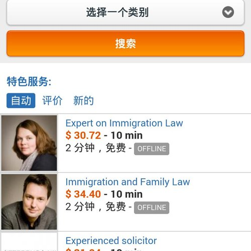AirPersons Android App screenshot 1 (Chinese)