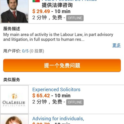AirPersons Android App screenshot 3 (Chinese)