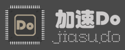 Jiasu-do_logo