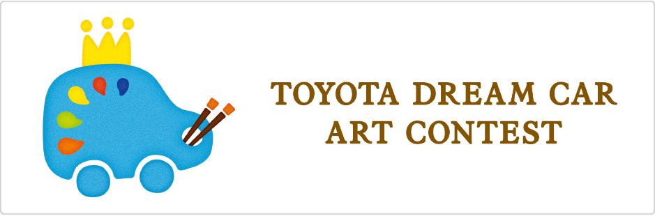Toyota 2014 Dream Car Art  Contest