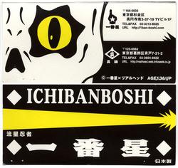 Artist: Ichibanboshi