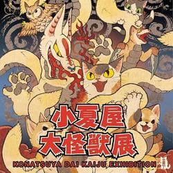 Event: Konatsuya Dai Kaiju