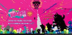 Event: Taipei Toy Festival (TTF) : 2018