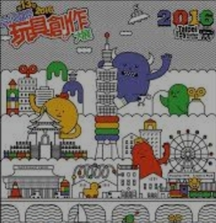 Event: Taipei Toy Festival (TTF) : 2016