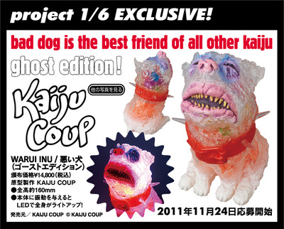 Warui_inu_-_ghost-kaiju_coup-warui_inu-medicom_toy-trampt-31979m