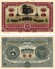 Obey Currency