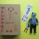 Monochrome_satoshi-kun-yukinori_dehara-satoshi-kun-yukinori_dehara-trampt-152731t