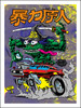 NAG FINK silkscreen poster