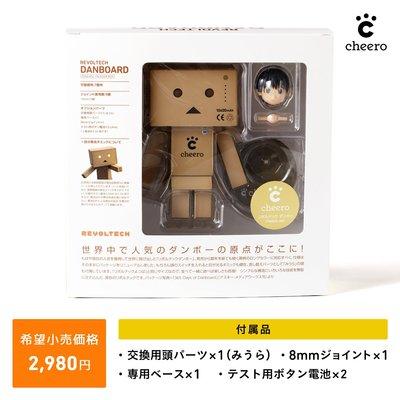Danboard_cheero-enoki_tomohide-danboard-kaiyodo-trampt-166459m