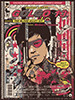"""Bruce Lee Golgo 13 Love Child"" HK Comics Variant"
