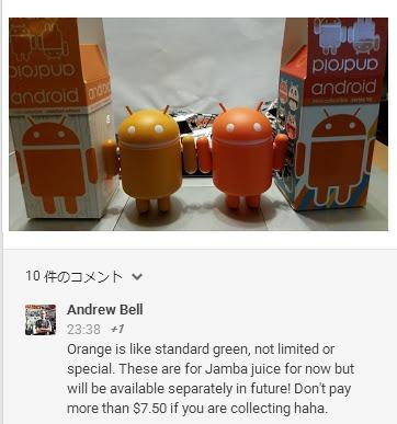 Standard_pumpkin-google-android-dyzplastic-trampt-261004m