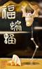 Bat_liquid-instinctoy_hiroto_ohkubo-bat_liquid-instinctoy-trampt-272044t