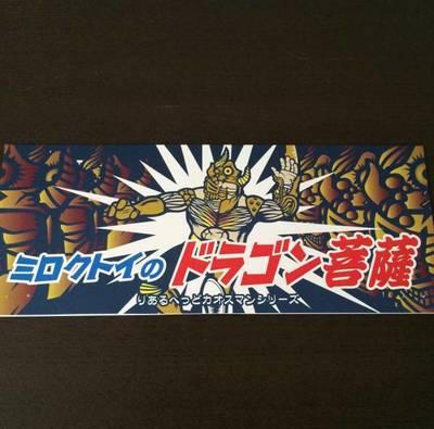 Mirokutoi_dragon_bodhisattva_miroku_coloring-mirock_toy_yowohei_kaneko_mori_katsura-dragon_bodhisatt-trampt-273483m