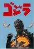 Godzilla (Kaiju Series)