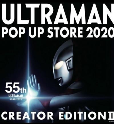 Ultraman-hariken-sore-self-produced-trampt-320335m