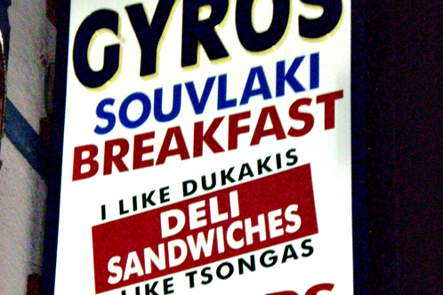 Gyros-dukakis-tsongas